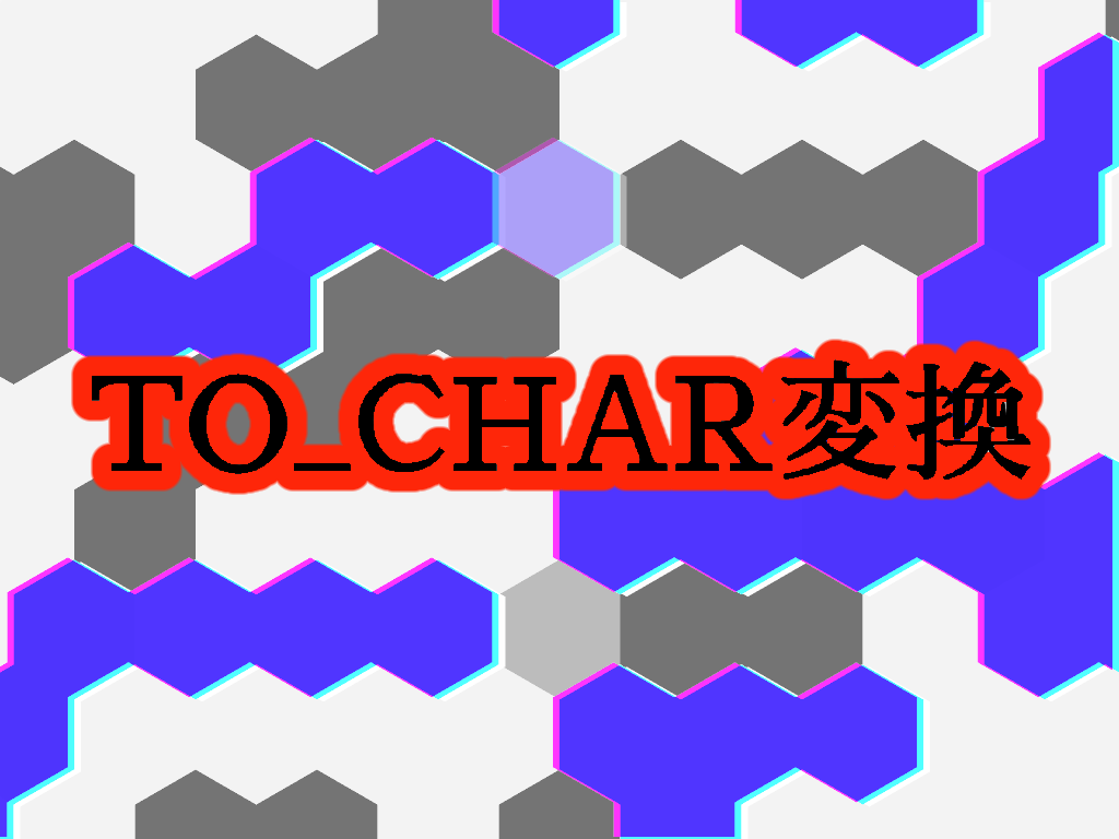 to_char変換