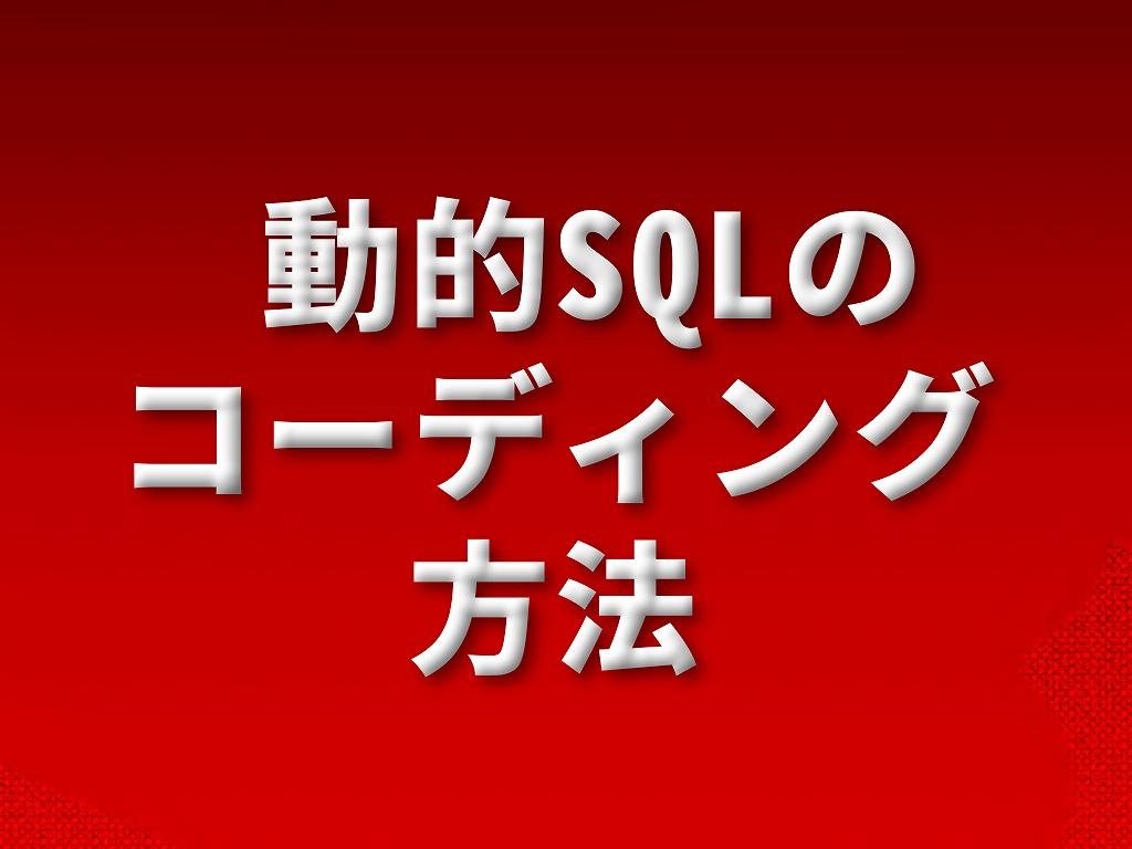動的SQLのコーディング方法