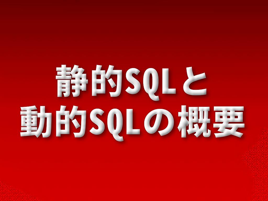 静的SQLと動的SQL