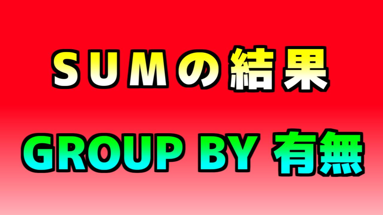 sum-groupby